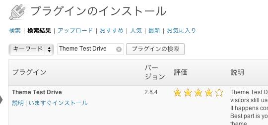 プラグインでTheme Test Driveを検索