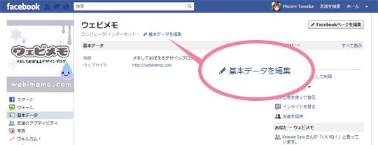 facebookページ基本データ編集1