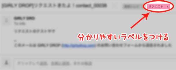 Gmailのラベル管理