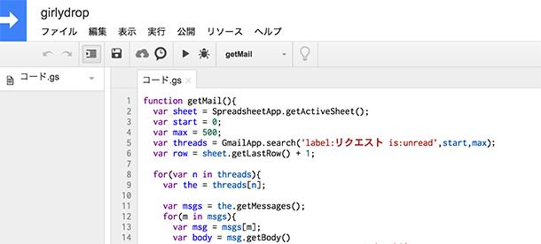 Google-App-Script