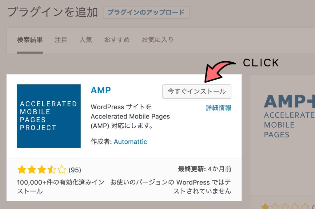 amp_install