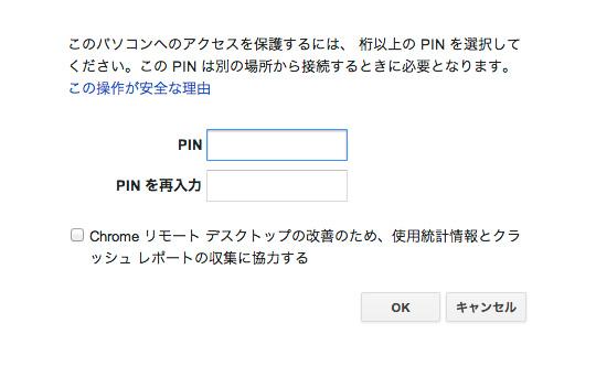 PIN設定