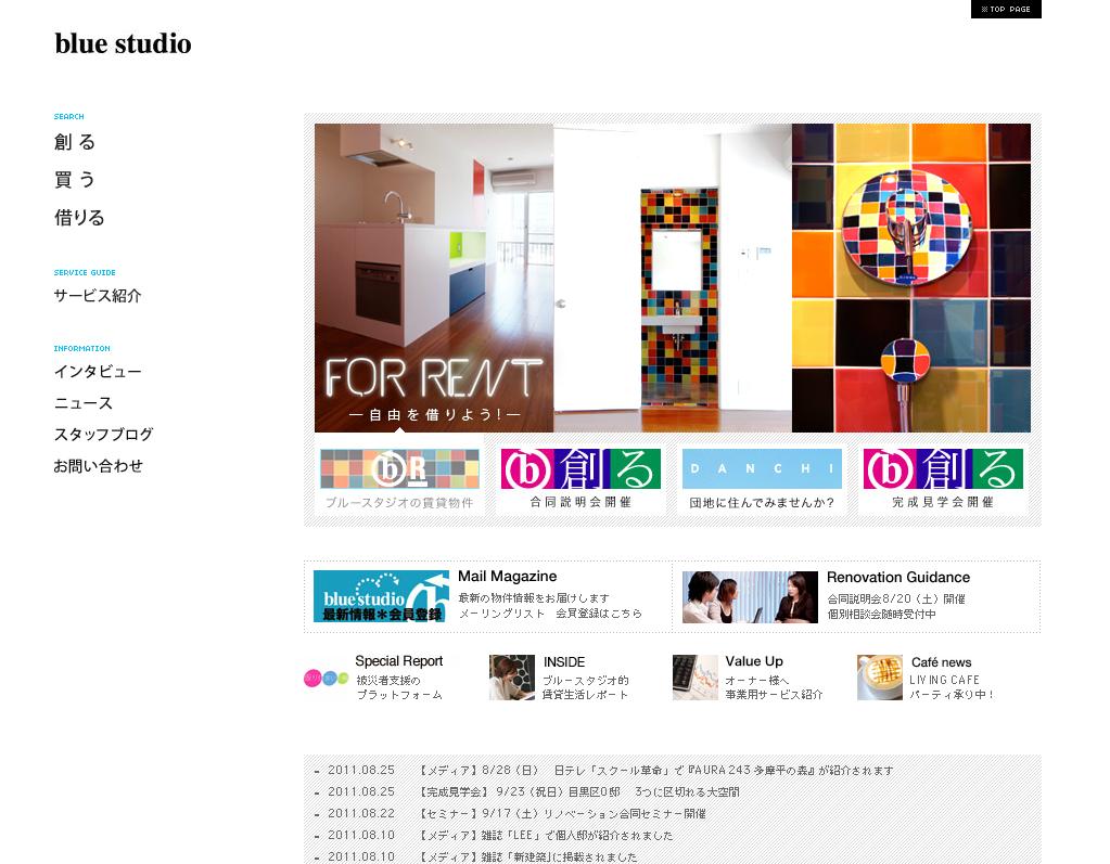 不動産サイトのWEBデザインで一番大事なことは|ウェビメモ