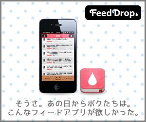 FeedDrop