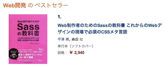 sassbook