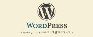 諦めないで…!WordPressでページ送りがうまく行かない時の3つの対処法+究極奥義