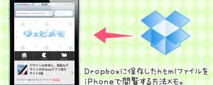 Dropboxに保存したhtmlファイルをiPhoneで閲覧する方法メモ。