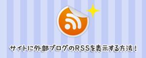 サイトに外部ブログのRSSを表示する方法と、記事タイトルが長すぎる場合に省略表示する方法メモ。
