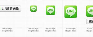 備忘録:LINEで送るボタンの設置方法。aタグにはターゲット指定を。