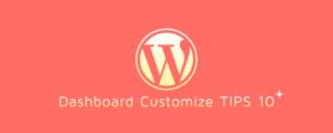 [WordPress]ダッシュボードの使い勝手を向上させるカスタマイズTIPS 10