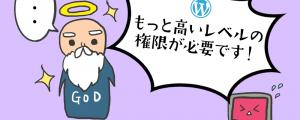[WordPress]管理者権限なのに『もっと高いレベルの権限が必要です』と言われてカテゴリorタグが編集できない件