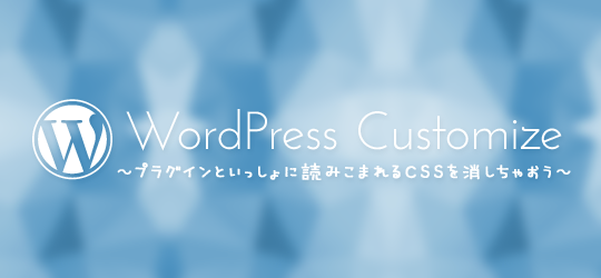 wordpress_customize
